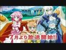 アニメ『DOG DAYS'』第2弾番宣PV