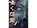 【ホラー映画】囁く怨霊 予告編