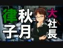 大社長秋月律子 第3戦略 thumbnail