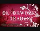 【例大祭9】CLOCKWORKS TRACER - my sweet DYSTOPIA【XFD】