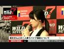 深田恭子出演『ワイルドセブン』 Blu-ray&DVD発売イベント
