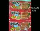 蒲焼さん太郎でご飯を食べてみた