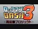 【再起動プロジェクト】ロックマンDASH3【支援動画】