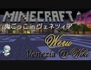 【ユニ視点】 マイクラ鬼ごっこinヴェネツィア(後編) 【Minecraft】