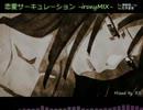 【完全版】 恋愛サーキュレーション- iron