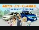 新型カローラバーチャル発表会 ~もっと知ろう!トヨタのくる...