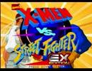 【凡プレイ】X-MEN VS. STREET FIGHTER EX EDITION Hキャンセルコンボ動画【PS】