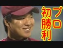楽天イーグルス2012 5/27◆釜田佳直、プロ初勝利!