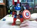 玩具の壺 【キャプテン・アメリカとハルク】