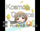 Kosmos,Cosmosをカラオケで歌えるようにしてみた【アイドルマスター】