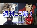 【週刊ニコ新!】新着のお勧め動画を紹介します!【2012/5/29号】