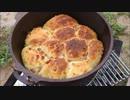 【野外料理】 ダッチオーブンでパン作り 【camesky】