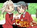 ひだまりデュエル!×SP Ⅱ 「ぷろじぇくと・ディーヴァ!?」 【修】