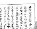 【俄の】東方手書 最終回(後編)【落書き】