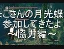 へなちょこさんの月光蝶企画に参加してみたよ~協力編~