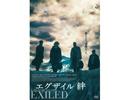 【中国映画】 EXILED/絆