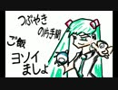 【メシヨソイ的】よっそいよっそい!!【ボカロオリジナル曲】