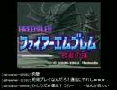 2010/06/27 ファイアーエムブレム紋章の謎