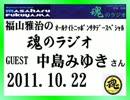 福山雅治 魂のラジオ ゲスト:中島みゆき