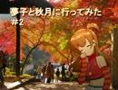 【旅m@s】夢子と秋月に行ってみた 後編