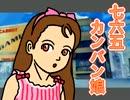 アイドルマスター「七六五カンバン娘 B&W風」(昭和メドレー4より)