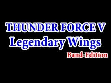 バンドでサンダーフォース5 Legendary Wingsを演奏してみた