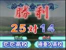Tool-Aでパワプロ9恋恋決をプレイpart4