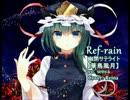 【東方】「Ref-rain」を歌ってみた【礼奈】