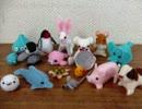 フェルトで【ミニチュア】いろんな動物作ってみた