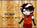 【焔音レイ】Go Tight!