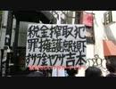 吉本芸人の悪行に対する糾弾活動レポート