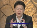 【野田かずさ】東京都尖閣諸島購入の行方[桜H24/6/5]