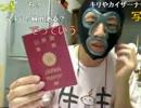 20120606 暗黒放送P 明日からタイに行くぞ!放送