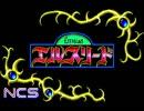【店頭デモ】エルスリード(PC-88)