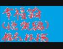 椎名林檎 『幸福論(悦楽編)』 (カラオケ)