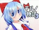 【東方】赤リボンチルノ物語3