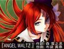 【波音リツ】ANGEL WALTZ 【UTAUカバー】