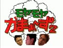 MYMYかまぁ~ず2 純愛の街下北沢
