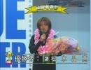 20120607 祝・松本晶恵選手 デビュー初優勝(表彰式付き)