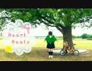 【リゥ~】Heart Beats【完全ぼっちで踊ってみた】