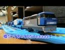 近畿プラレール鉄道物語第2話「世界最強のハイテクロコ」