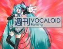 週刊VOCALOIDランキング #11