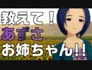 教えて! あずさお姉ちゃん!! その6 thumbnail