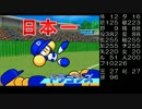 【パワプロ2000決】TASさんがファンサービスをがんばるようです A投手part4
