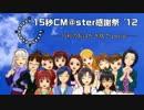 【15秒CM@ster感謝祭 '12】15秒の恥はかき捨てSpecial thumbnail