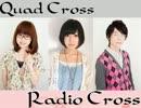 『Quad Cross』特集