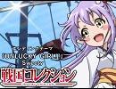 戦国コレクション UNLUCKY GIRL!!を歌ってみた〈(`・ω・`)〉Ψ