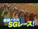 ♪SG RUSH優勝戦(ロングver.) / モンキーターン