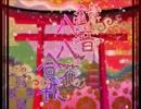 【卯香×サシス】鏡音八八花合戦【歌ってみた】