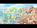 3DS『ルーンファクトリー4』店頭プロモーションムービー